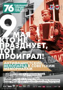 Antifaschistischer Fahrradkorso zu den sowjetischen Ehrenmalen @ Sowjetisches Ehrenmal Schönholzer Heide